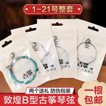 古筝弦敦煌琴弦专业B型121号弦散弦套弦通用单根弦线正品可散卖