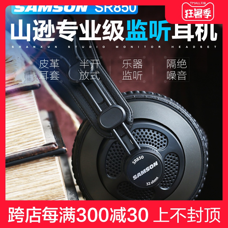 Samson SR850 monitoring headset semi open head leather earmuff singing recording headset