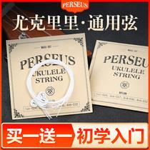Perseus尤克里里琴弦212326寸通用乌克丽丽ukulele小吉他尼龙弦