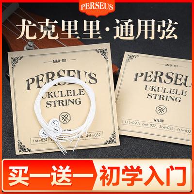 Perseus Ukulele Strings 21/23/26 inch Universal Ukulele Ukulele Small Guitar Nylon Strings