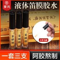 三支装笛膜液体胶水套装高级正品阿胶竹笛笛子膜专用笛竹膜液体胶