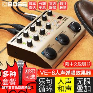 罗兰boss人声和声效果器电箱木吉他