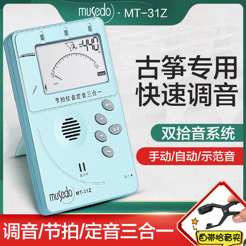 小天使Musedo古筝调音器正品包邮古筝调专用自动电子校音器节拍器