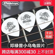 Dunlop邓禄普小乌龟电吉他拨片爵士速弹防滑民谣木吉它扫弦弹片