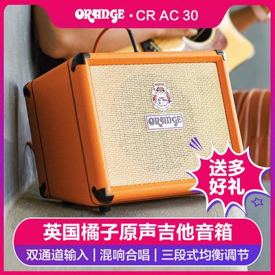 Orange Orange Wood Guitar Speaker CR Acoustic 30 Folk Singing Outdoor Portable Acoustic Sound