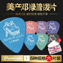 六片装Dunlop邓禄普鳄鱼民谣电木吉它吉他拨片磨砂防滑扫弦弹片