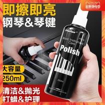钢琴清洁剂保养剂护理液套装擦钢琴擦拭蜡水清洗剂光亮剂送擦琴布