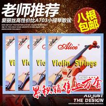 小提琴弦爱丽丝A703小提琴琴弦1弦小提琴e弦2弦3弦4弦可选散买