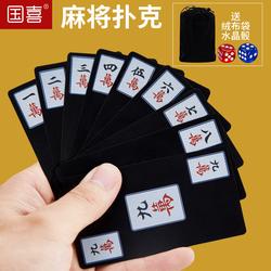 国喜麻将牌塑料加厚防水家用扑克牌