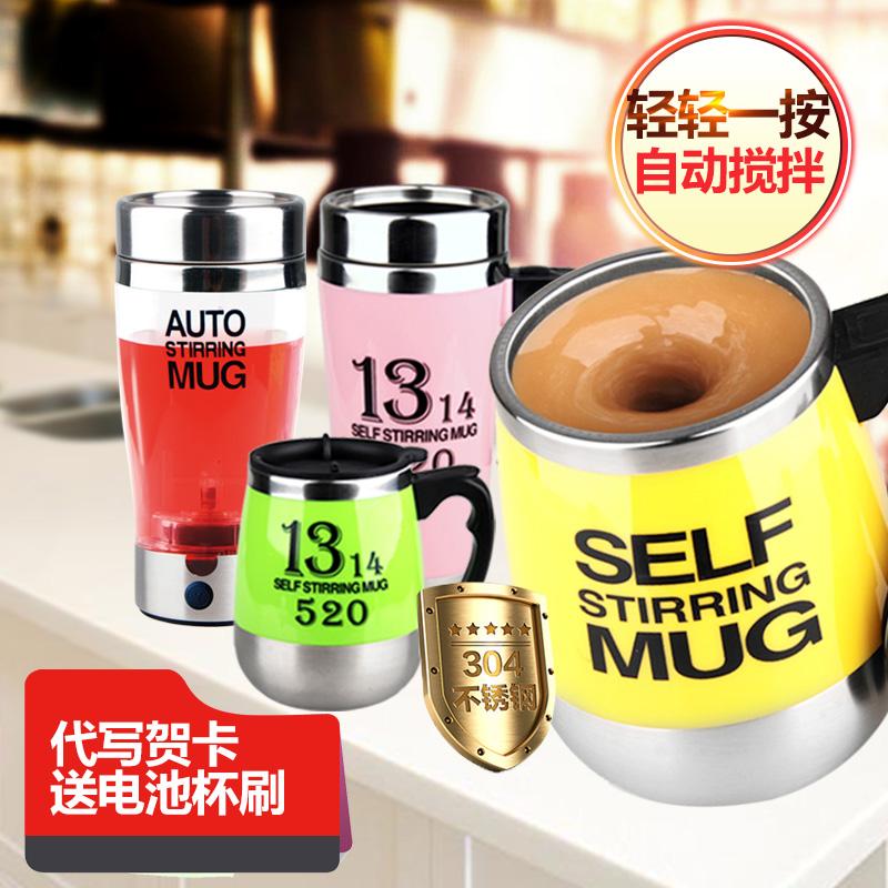 304不鏽鋼自動攪拌杯 懶人電動奶茶咖啡杯 年會新奇特