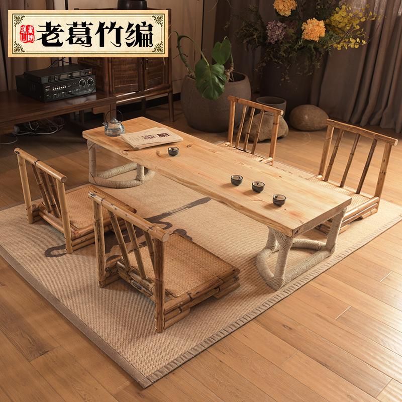 《向往的生活2》同款榻榻米组合桌椅桌茶几小桌子椅子炕矮茶桌竹藤手工编织
