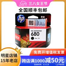 36365088打印机墨盒4678原装惠普680墨盒黑色彩色HP36384538