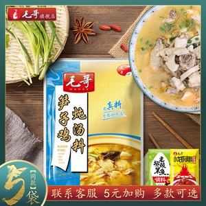 重庆特色毛哥竹笋炖鸡炖料350g*5酸笋鸡老鸭汤调料笋子鸡火锅底料