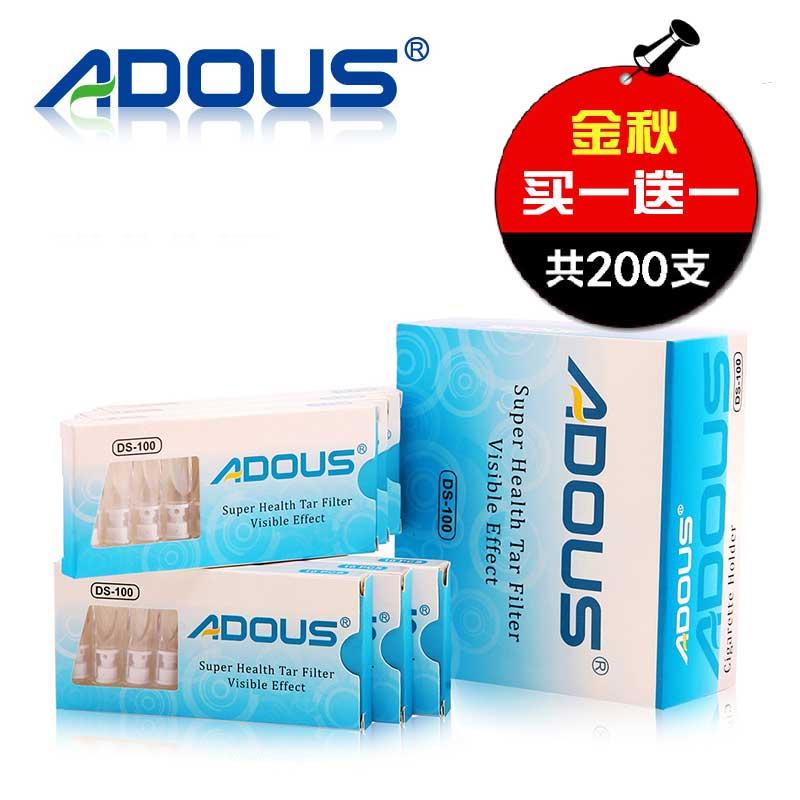 买一送一 爱斗仕烟嘴共200支 Adous香菸过滤嘴一次性过滤器ds-100