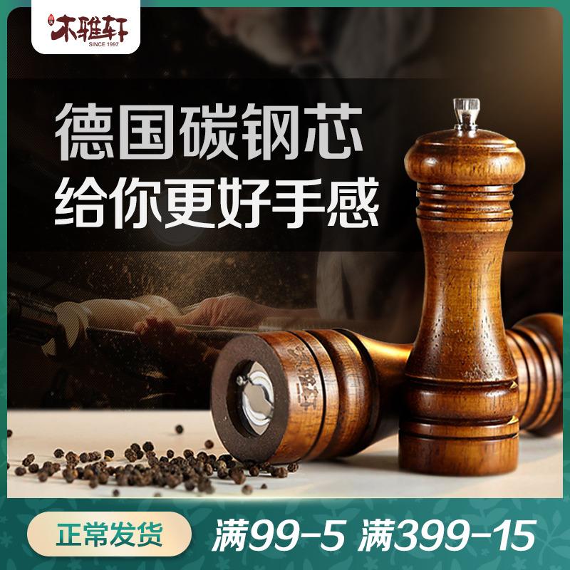 木雅轩胡椒研磨器手动家用不锈钢磨胡椒粉调味瓶罐花椒黑胡椒研磨