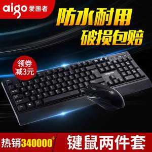 领3元券购买爱国者usb有线键盘鼠标套装游戏