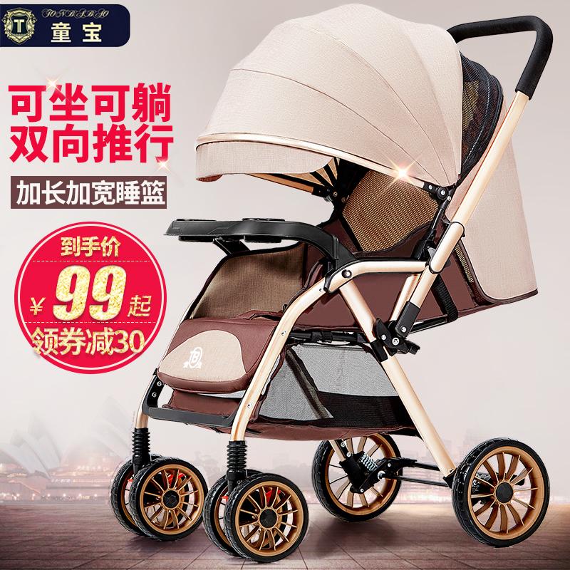 童宝婴儿推车可坐可躺四轮避震宝宝伞车儿童手推车婴儿车轻便折叠