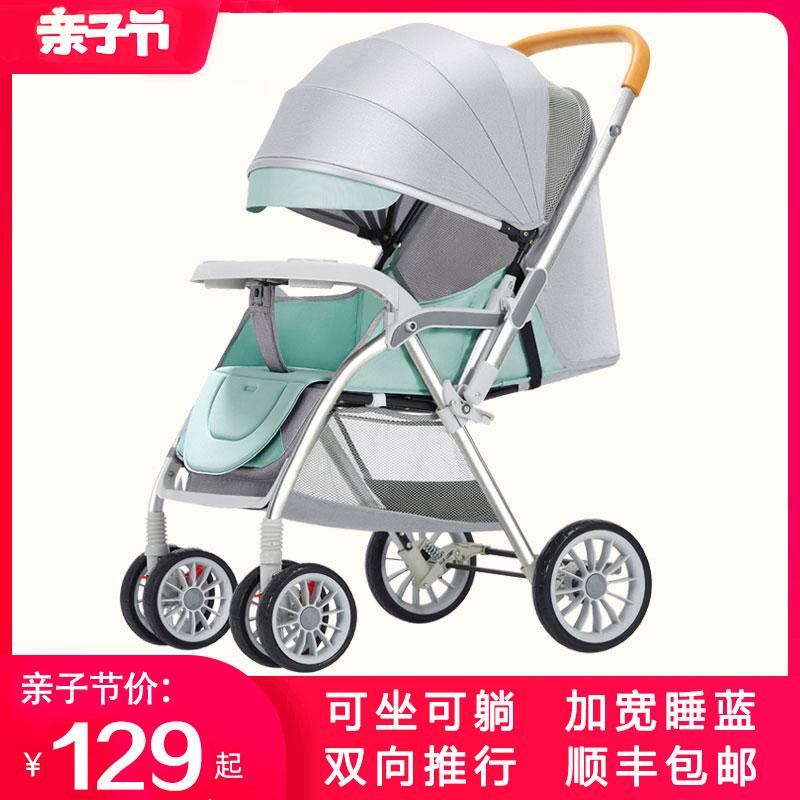 Складные коляски для детей Артикул 607287985988