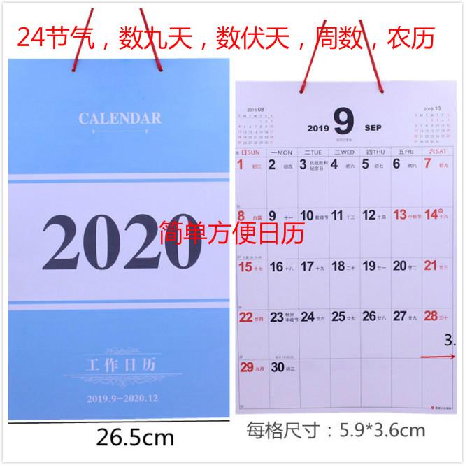 简易台历2020年日程计划挂历大号记事本可撕日历带农历