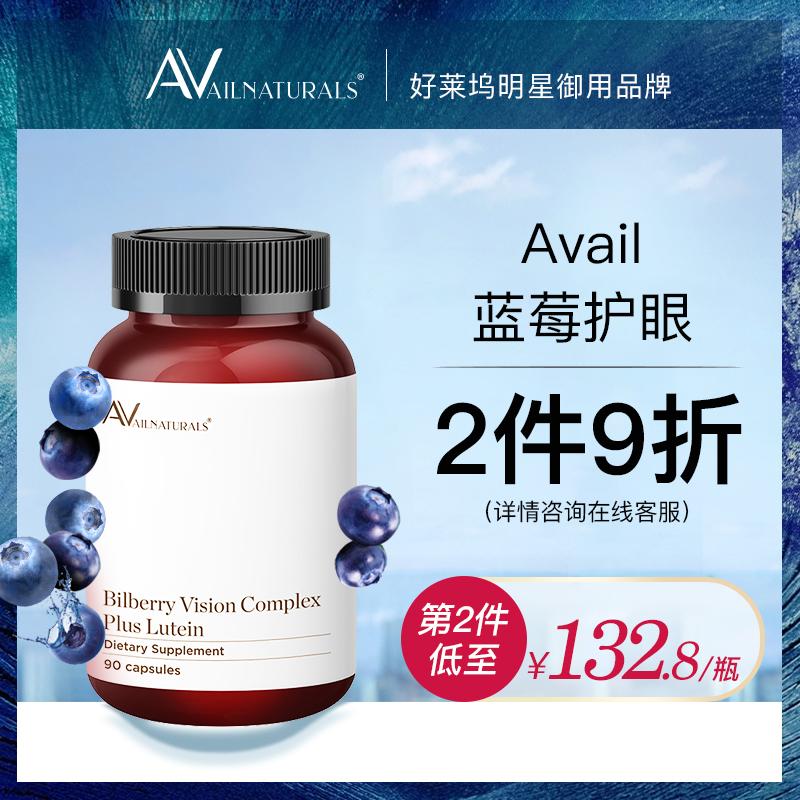 美国Avail蓝莓护眼片越橘精华叶黄素花青素益视护眼丸胶囊保健品