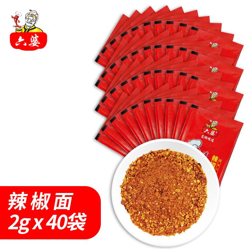 六婆蘸料2g*40小包装干碟辣椒面烧烤火锅串串外卖蘸料烤卤肉料