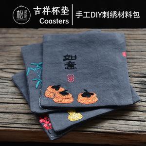 原创设计吉祥茶杯垫新春过年礼物手工DIY欧式刺绣材料包绣花套件