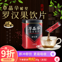 Shun Fung) Grass crystal Hua Luohanguo broken Wall Herbal 2g*20 bag portable clear heat moisturizing lung swallow Open