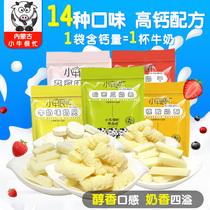 糖利正品milkVit原装进口特产零食包20高钙牛奶片泰国皇家奶片