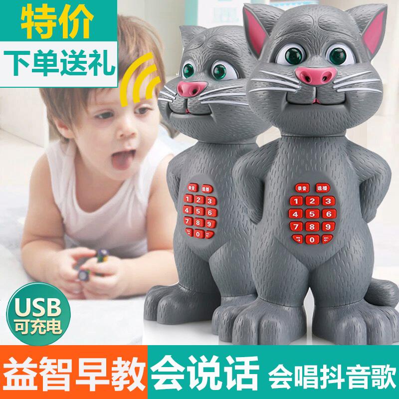 会说话的智能汤姆公仔猫tom猫学话启蒙玩具宝宝1-3岁早教机故事机