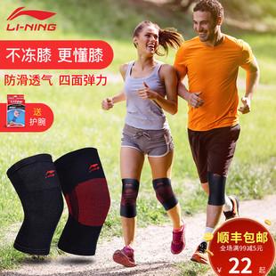 李宁护膝运动男保暖跑步装备关节半月板保护篮球女护漆盖膝盖护具价格