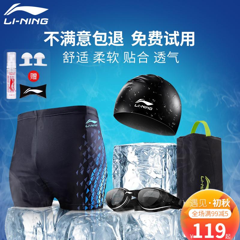 李宁泳裤男平角泳帽专业大码泳镜假一赔十