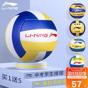 李宁排球中考小学生训练比赛气排球