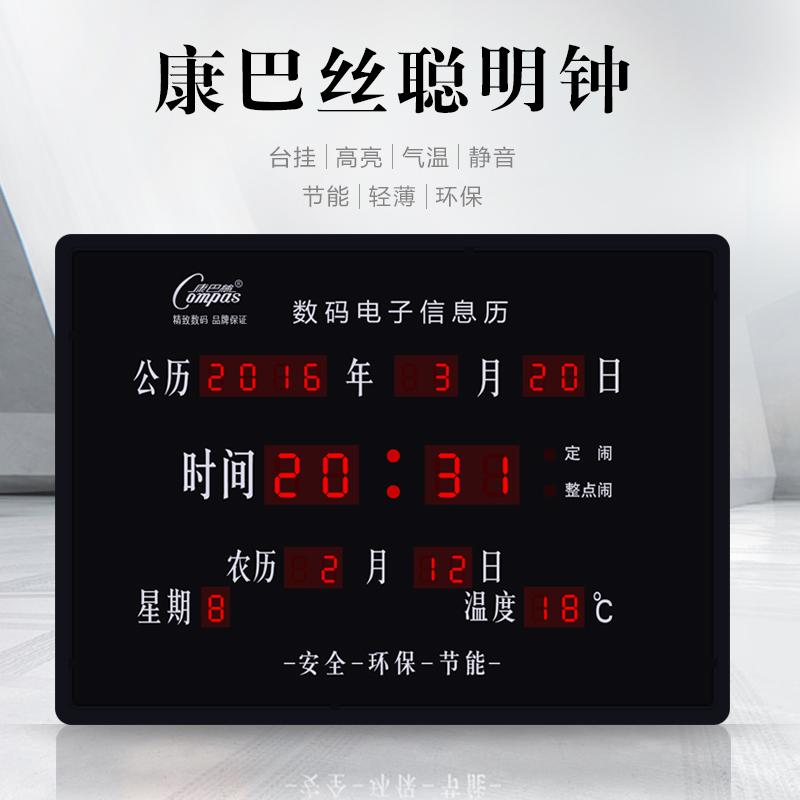 康巴丝LED数码万年历电子钟客厅创意挂钟夜光静音迷你钟表日历钟