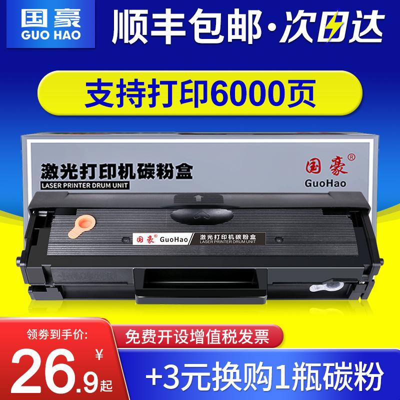 国豪适用三星SCX-3401硒鼓ML2161 2165 3400 2160 D101S硒鼓2166G打印机墨盒3406W/HW 3405F SF-761P 3401FH