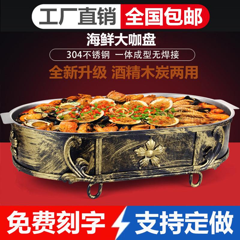 热销32件不包邮海鲜大咖不锈钢盘子烧烤锅酒精火锅