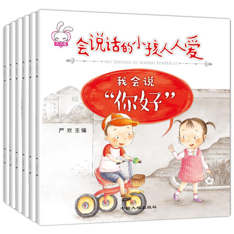 会说话的小孩人人爱 培养孩子懂礼貌绘本 0-3周岁宝宝睡前故事书2-4-5-3-6岁幼儿园阅读物 礼仪图画书人际交往图书籍注音版带拼音