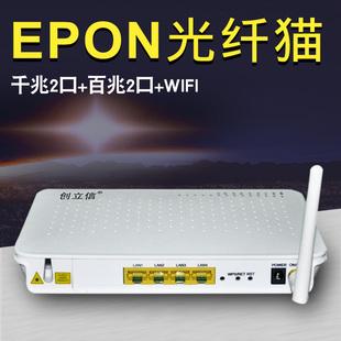 创立信 EPON光猫带2路千兆网口+2路百兆电口+WIFI家用终端设备
