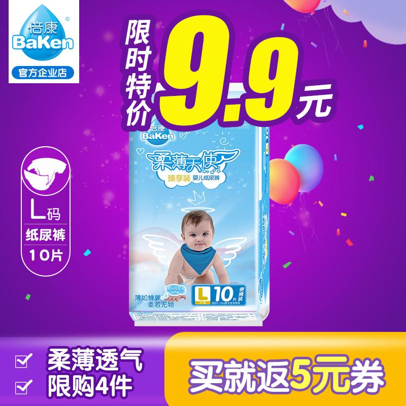 倍康纸尿裤L/M/S码超薄透气干爽新生儿初生婴儿尿不湿试用装