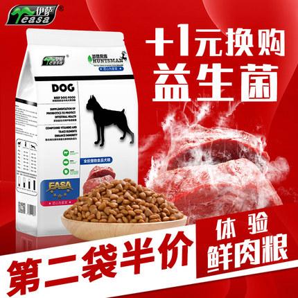 伊萨狗粮泰迪幼犬小型犬通用型博美法斗金毛大型犬成犬2.5kg5斤10