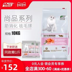 伊萨尚品猫粮20斤装成年猫幼猫增肥营养流浪猫全阶段全价猫