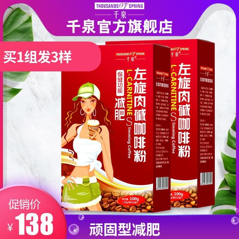 买1送1样减肥燃脂千泉左旋肉碱咖啡粉配合青汁代餐奶昔酵素减肥茶