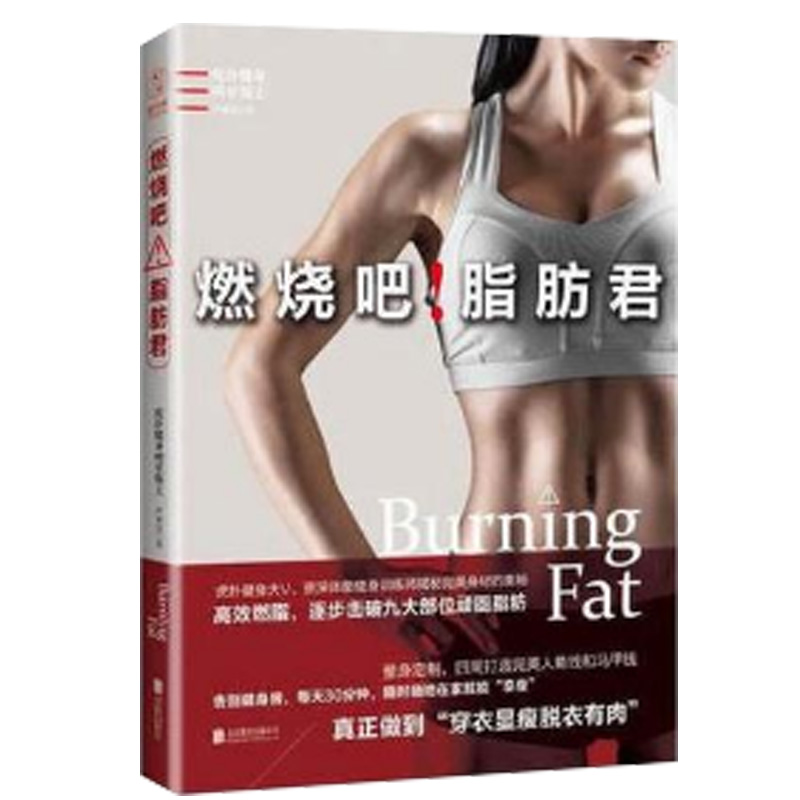 燃烧吧!脂肪君 私人教练减肥健身瑜伽瘦身 全身减脂 我瘦了68斤实用健身动作 女人减肥书 瘦身减肥教程 畅销书籍