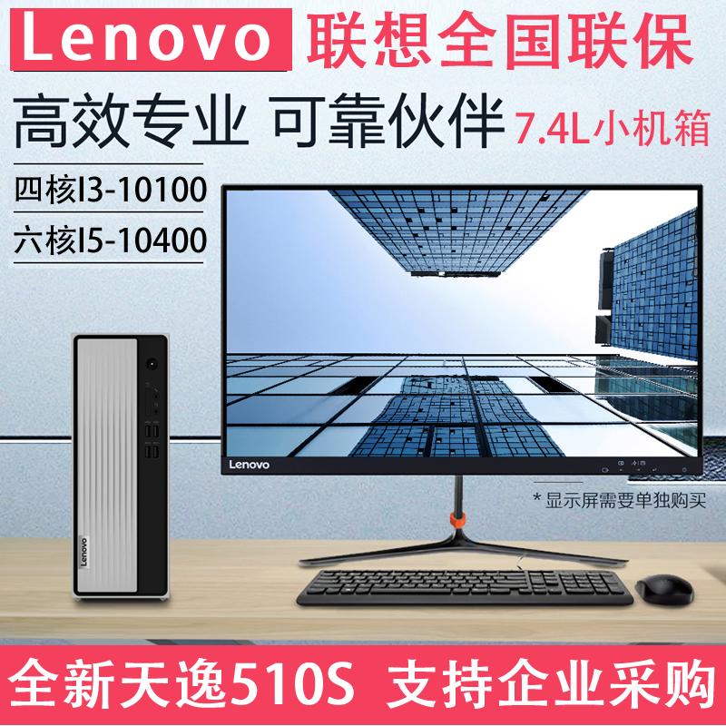 Lenovo / Lenovo desktop computer Tianyi 510s original host quasi system office desktop home small host full set of core 4-core I3 / 6-core i5 financial official flagship store