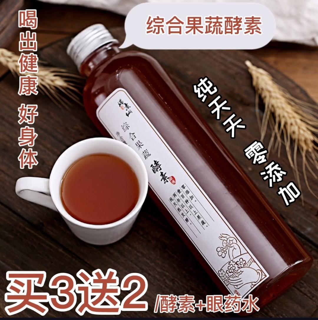瑞素仙综合果蔬环保酵素原液自制水果青汁酵素果冻