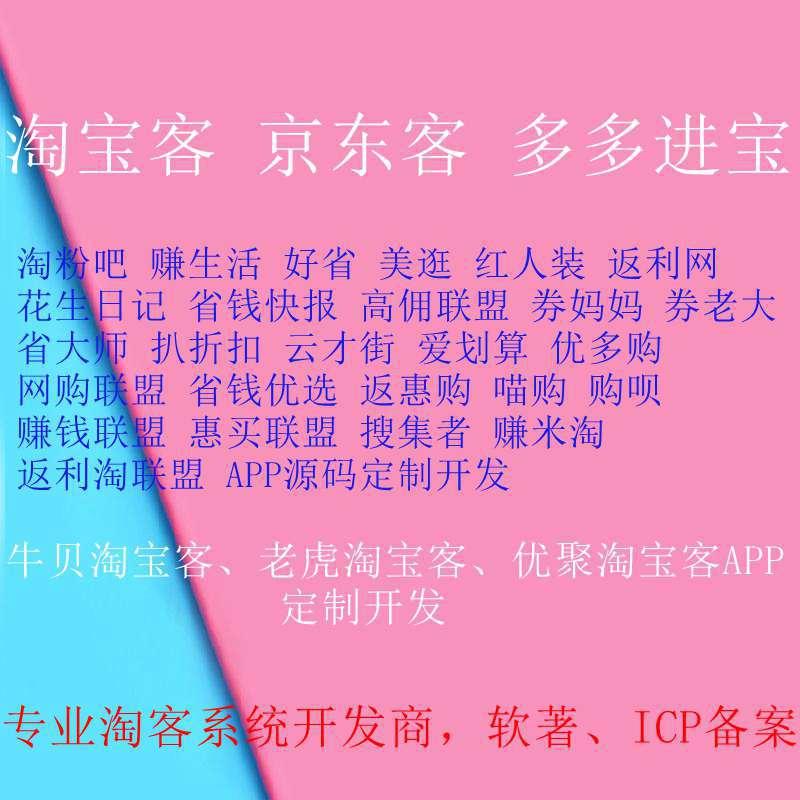 六先生淘宝客APP今日优惠券APP淘客软件苹果安卓分佣代理积分系统