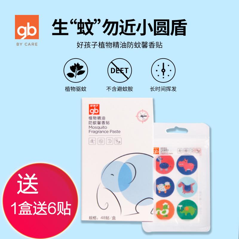 好孩子防蚊贴婴儿宝宝专用蚊香贴片儿童孕妇幼儿专用去蚊驱蚊用品