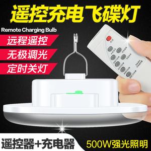 遥控充电灯泡led家用移动超亮停电防水夜市地摊灯户外应急照明灯