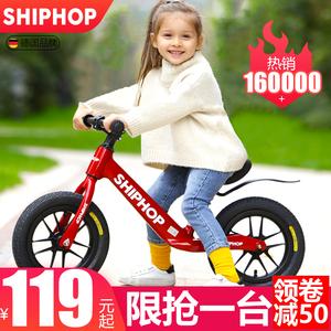 德国shiphop儿童平衡车1-3-6岁宝宝滑步车无脚踏单车滑行车自行车