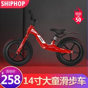 德国shiphop儿童平衡车1-3-6岁宝宝滑步车无脚踏单车滑行车14寸