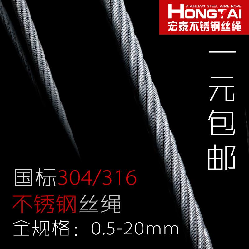 316/304钢索绳细晾衣绳架包塑不锈钢钢丝绳1/2/3/4/5/6/8/10mm